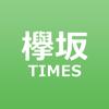 欅坂TIMES for 欅坂46