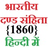 Indian Penal Code 1860 - Hindi