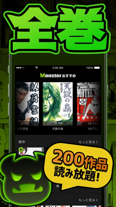 マンガモンスター - 怪物級にオモシロい人気漫画を無料で読みつくせ!のスクリーンショット1