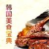 韩国美食菜谱宝典 - 正宗韩国菜大全