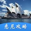 悉尼攻略-游我旅行