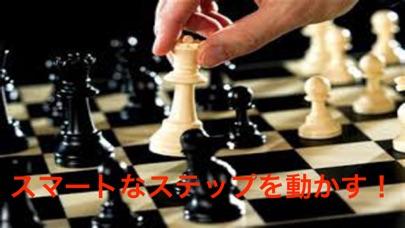 チェス 2人 対戦 チェス無料 Chess Master Freeのスクリーンショット1