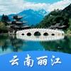 云南丽江-游我旅行