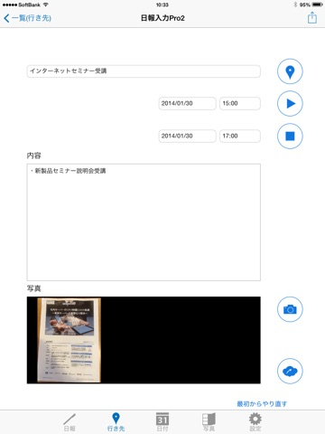 Daily Report Entry Pro2 screenshot 1