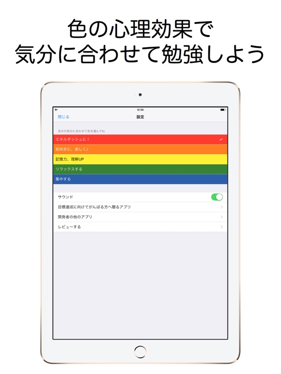 勉強タイマー 受験生のための集中するための勉強専用タイマー Screenshot
