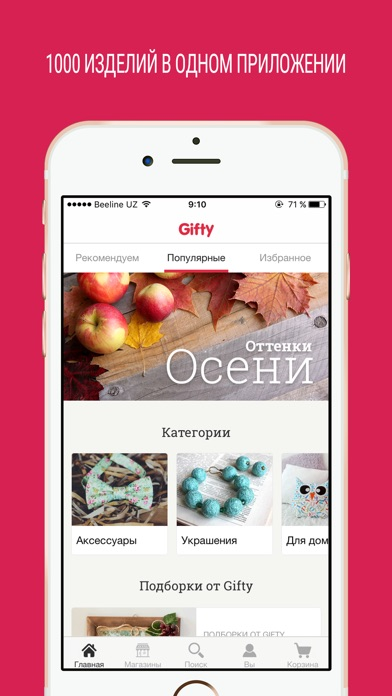 download Gifty.uz - подарки и сувениры apps 4