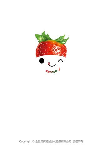 草莓订餐 screenshot 1