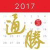 Joey Yap's iProTongShu 2017 Wiki