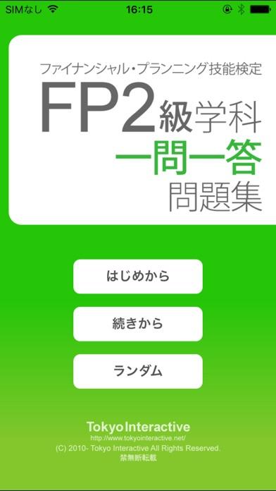 FP2級 学科 一問一答問題集 screenshot1