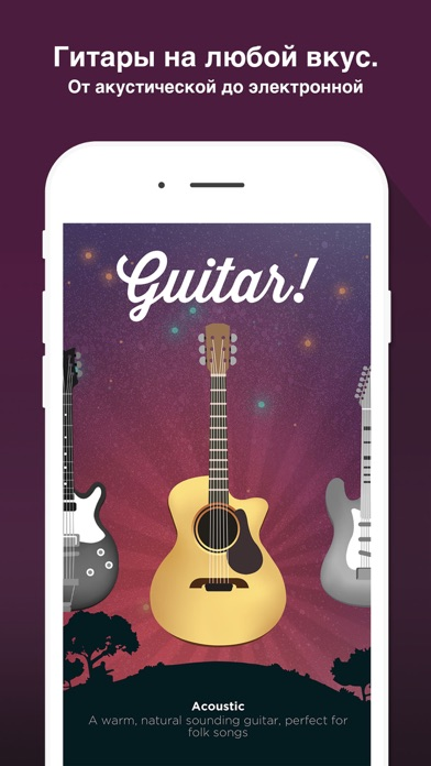 Guitar! by Smule Скриншоты4
