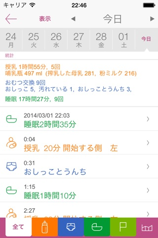 Baby Tracker - Newborn Log screenshot 2