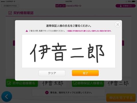 Webショッピングローン screenshot 3