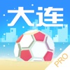Tour Guide For Dalian Pro app for iPhone/iPad