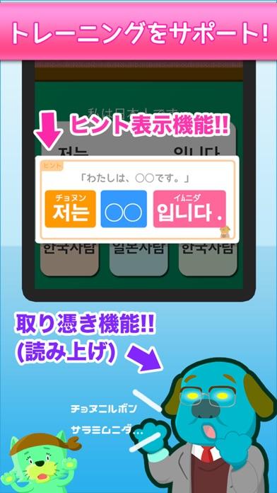毎日3分で韓国語を身につける:パッチムトレーニング Screenshot