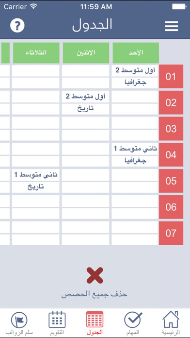 جدول المعلم السعوديلقطة شاشة3