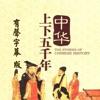 中华上下五千年中国历史