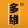 多維CN—讀懂變化的中國(關注中國與世界新格局的掌上門戶刊物)
