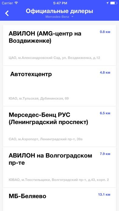 FPAU — Федеральный портал автоуслуг, ФПАУСкриншоты 4