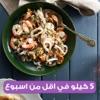 وصفة رجيم تخسيس الوزن 5 كيلو في اقل من اسبوع أفضل نظام غذائي
