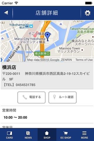 ウインザーラケットショップ公式アプリ screenshot 4