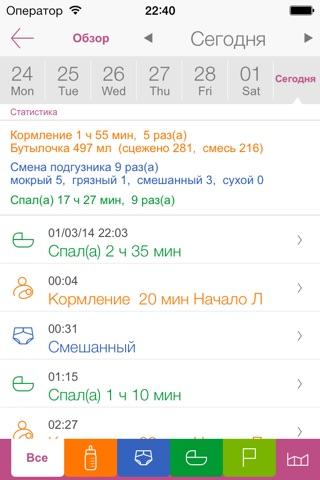 Baby Tracker - Newborn Log screenshot 2