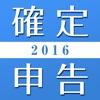 確定申告の基礎知識2016