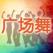 广场舞教学大全- 全民舞蹈减肥健身视频,运动瘦身