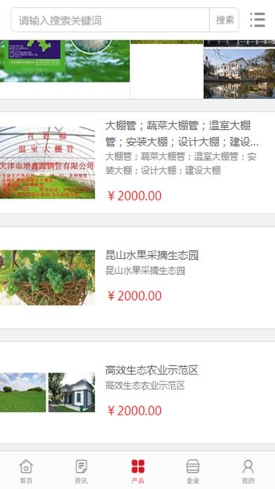 中国蔬菜行业门户网屏幕截图2