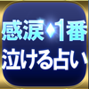 【感涙】一番泣ける占い・高宮加妃 オーラオラクル - Rensa co.ltd.