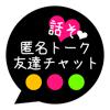 友達作りトーク・チャットアプリ - セルフィー・チャット - BASIC, K.K.