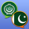 قاموس عربي-أردو