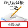 FP技能士2級(金財試験)