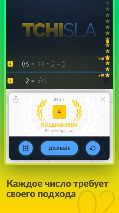 Tchisla: Головоломка с числами Screenshot