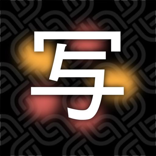 Chinese Writer by trainchinese iOS App