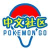 中国玩家社区 for Pokemon GO、精灵宝可梦、口袋妖怪