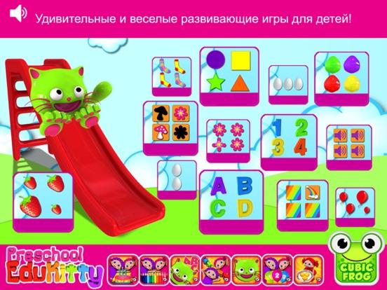 EduKitty - бесп. игры с формами, цветами и числами на iPad