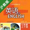 牛津初中英语七年级上下册沪教版 -中小学生课本同步复读学习机