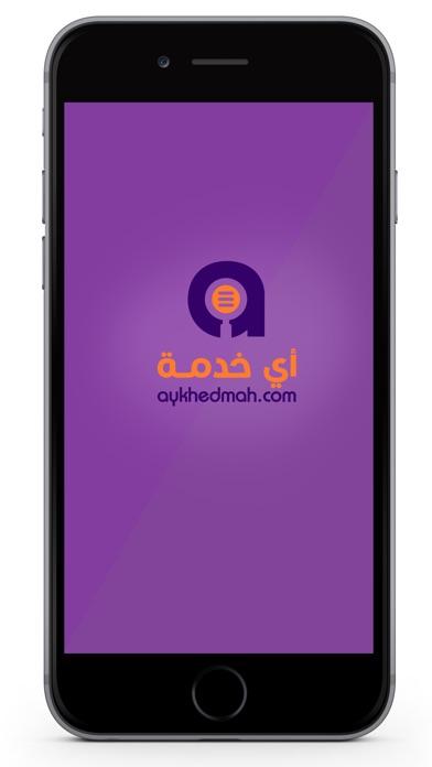 AyKhedmah أي خدمةلقطة شاشة5