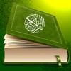 القرآن الكريم بالصوت والصورة
