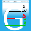 Afghan Calendar Converter