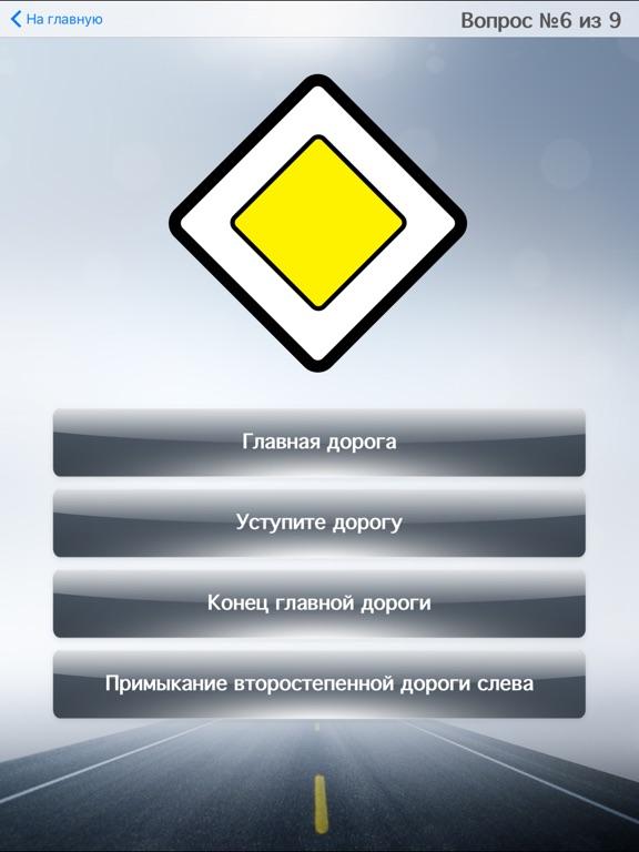 викторина по знаком дорожного движения