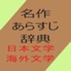 名作あらすじ辞典 日本・海外文学 for iPad