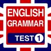 英語文法テスト1 レベル1
