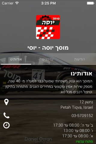 מוסך יוסה - יוסי by AppsVillage screenshot 3