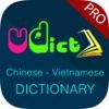 Từ Điển Trung Việt Pro - VDICT Dictionary