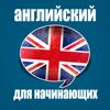 Creative Job - Английский язык для начинающих - курсы и тренинги обложка
