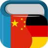 Chinese German Dictionary & Translator 德中字典