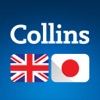 Audio Collins Mini Gem English-Japanese Dictionary