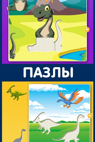 Dinosaur Games: Puzzle for Kids & Toddlers screenshot 1