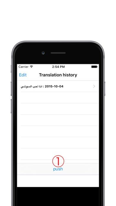 Arabic to Indonesian Language Translation & Dictionary / العربية اللغة الإندونيسية والترجمة قاموسلقطة شاشة1